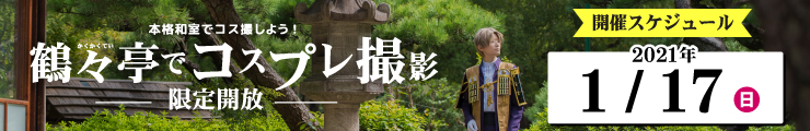 2021年1月17日(日)鶴々亭無料開放日