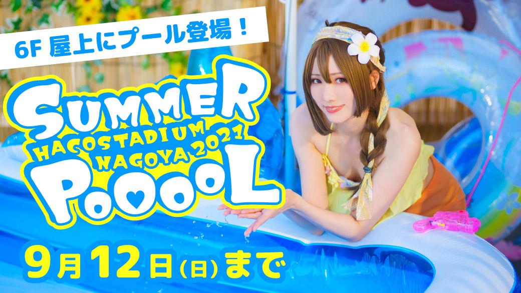ハコアム名古屋に夏限定プールが登場