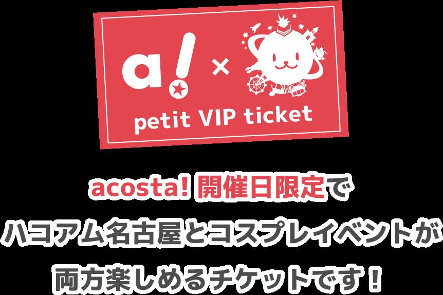 acosta!開催日限定でハコアム名古屋とコスプレイベントが両方楽しめるチケットです!