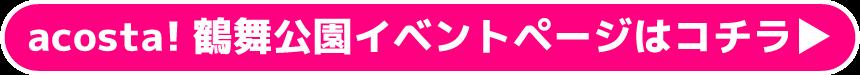 2021年7月11日acosta!(アコスタ)鶴舞公園