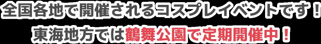 全国各地で開催されるコスプレイベントです!東海地方では鶴舞公園で定期開催中!