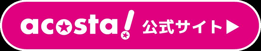 acosta!(アコスタ)公式サイトはこちら