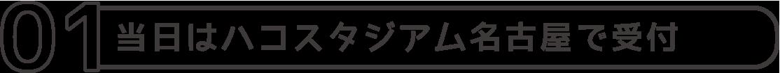 当日はハコスタジアム名古屋で受付