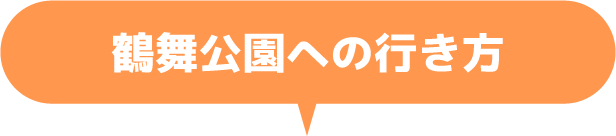 鶴舞公園への行き方