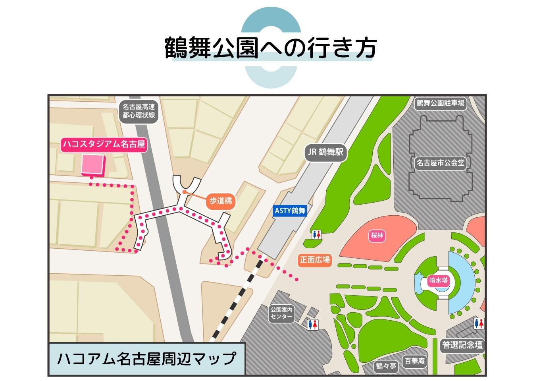 鶴舞公園への行き方マップ