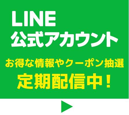 ハコアム名古屋公式LINE登録募集中!