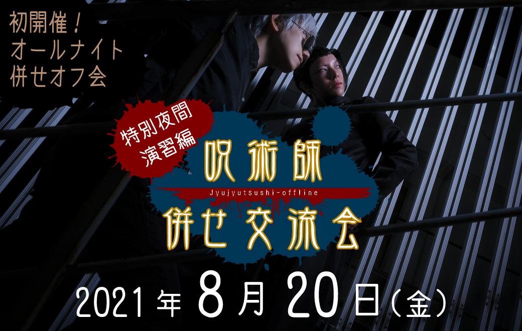 ハコスタジアム大阪 2021年8月20日(金)呪術師併せ交流会