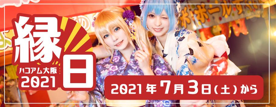 今年もやります!ハコアム大阪縁日2021
