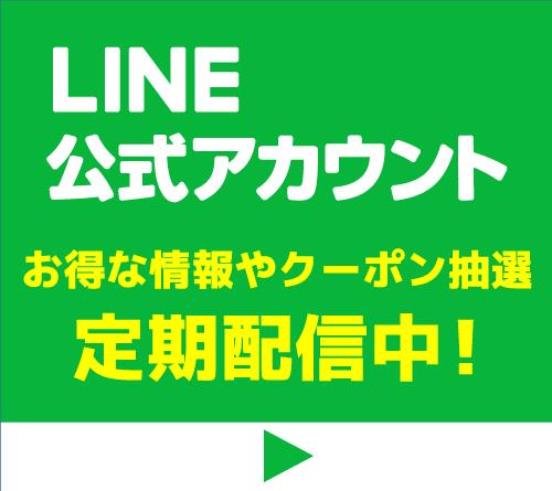 ハコアム大阪公式LINE登録募集中!