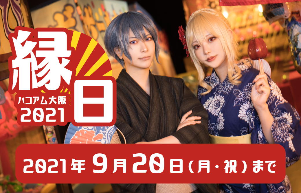 ハコアム縁日2021-夏のお祭りコスプレ撮影を楽しもう!-