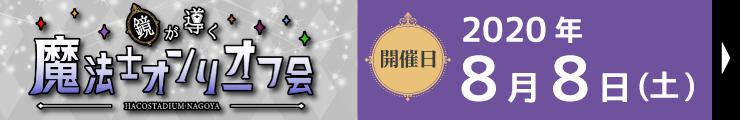 ハコアム名古屋主催オフ会