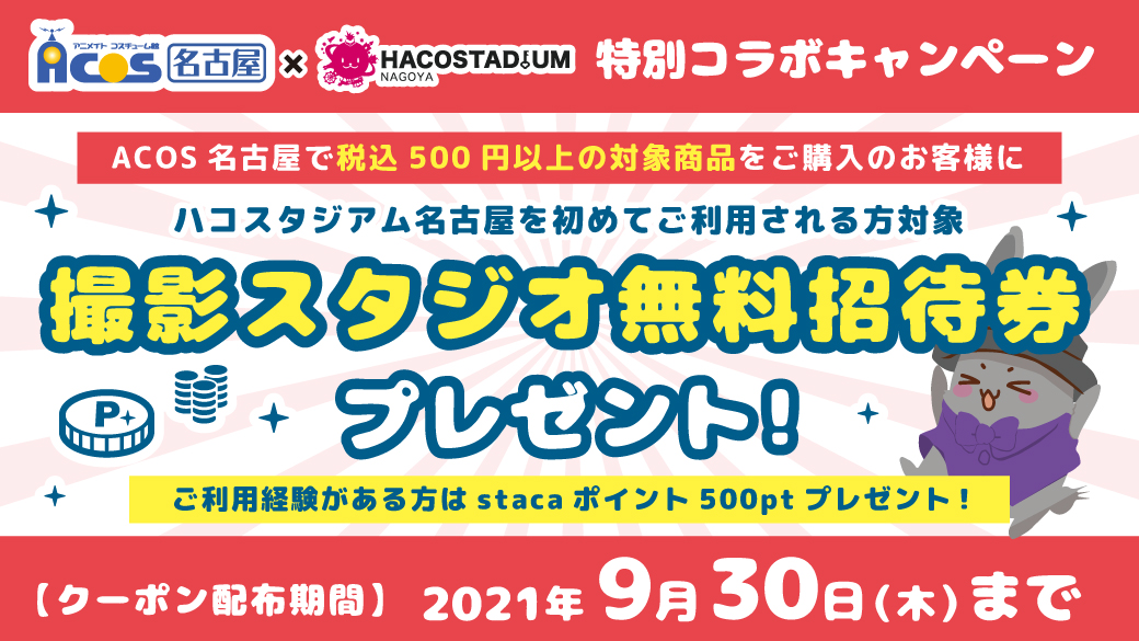 ACOS名古屋店とコラボイベント開催中!