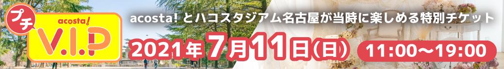 名古屋VIP0711