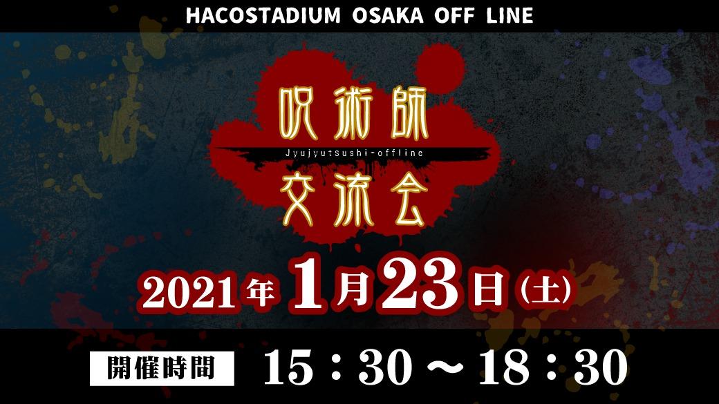 1月23日(土)呪術オフ会