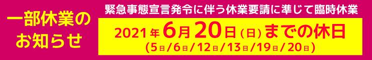 ハコスタジアム大阪休業日のお知らせ