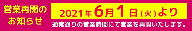ハコスタジアム大阪営業再開のお知らせ