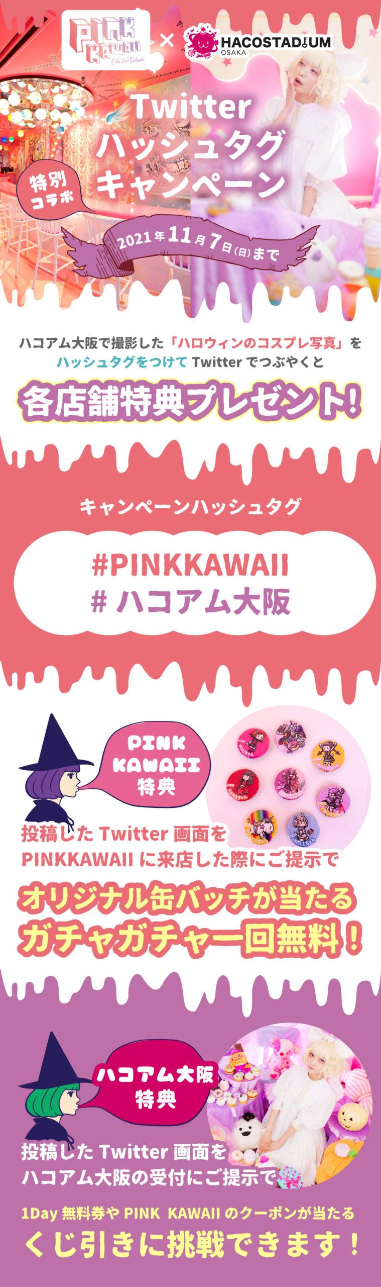 ピンクカワイイコラボハッシュタグキャンペーン